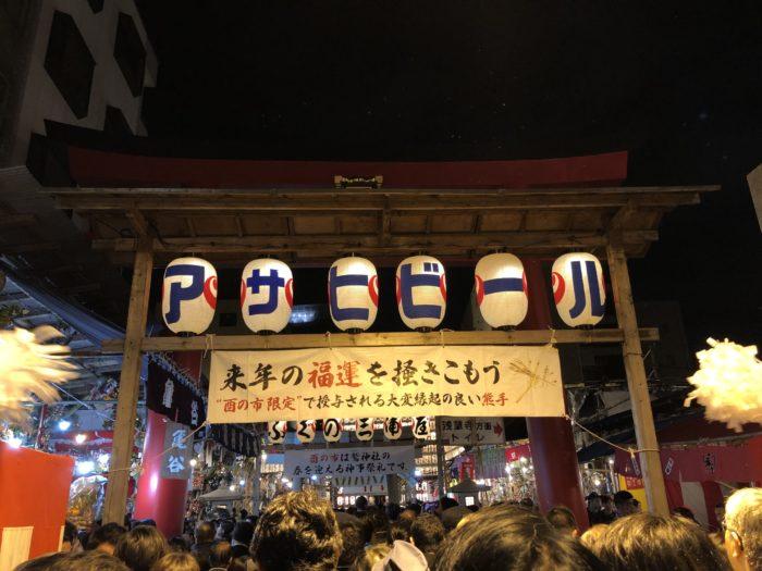 Cổng vào đền Otori, Asakusa