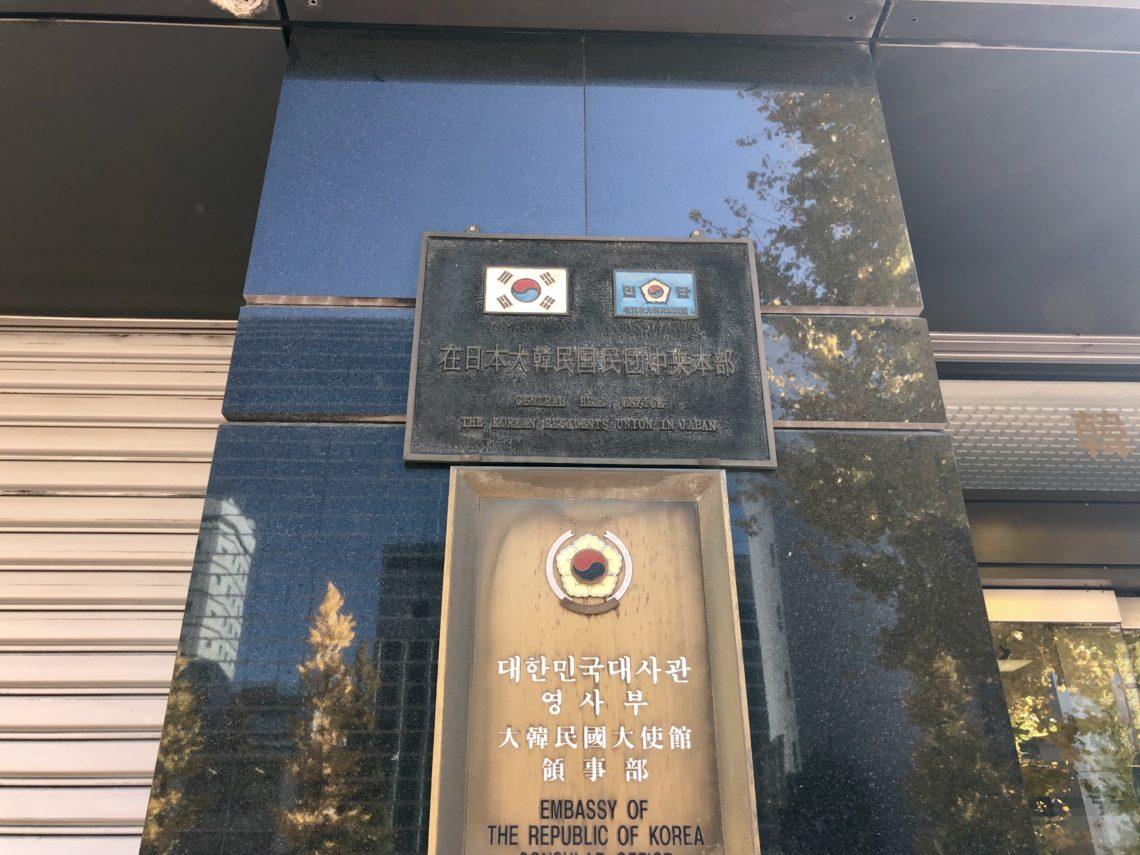 Đại sứ quán Hàn Quốc tại Tokyo