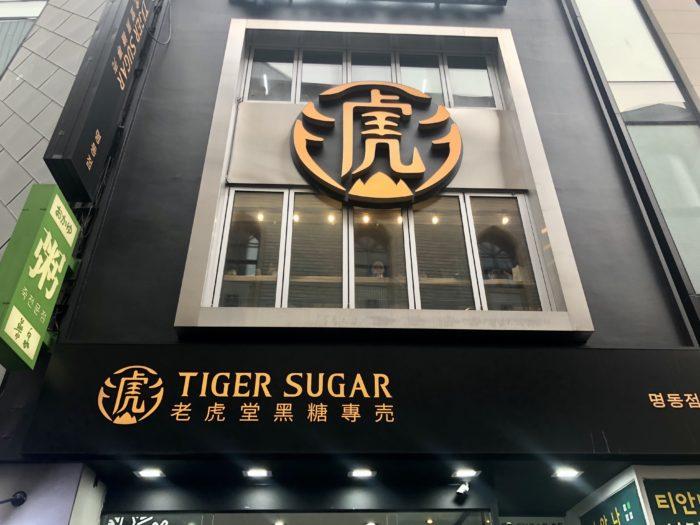 Trà sữa đường đen Tiger sugar